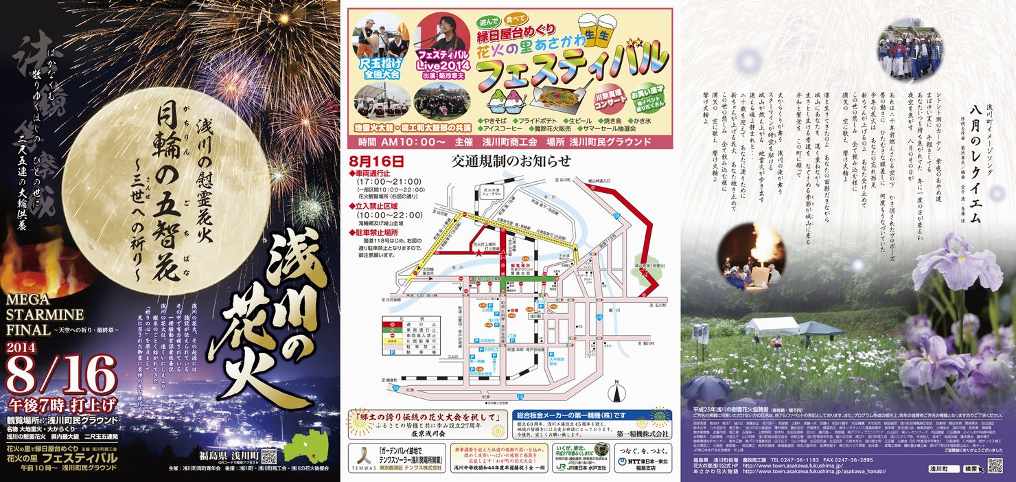 http://www.town.asakawa.fukushima.jp/blog-files/h26_hanabi_pro_omo.jpg