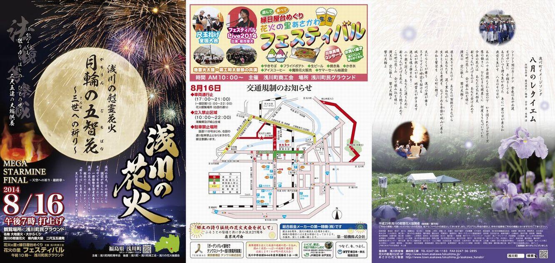 http://www.town.asakawa.fukushima.jp/blog-files/h26_pro_omo.jpg