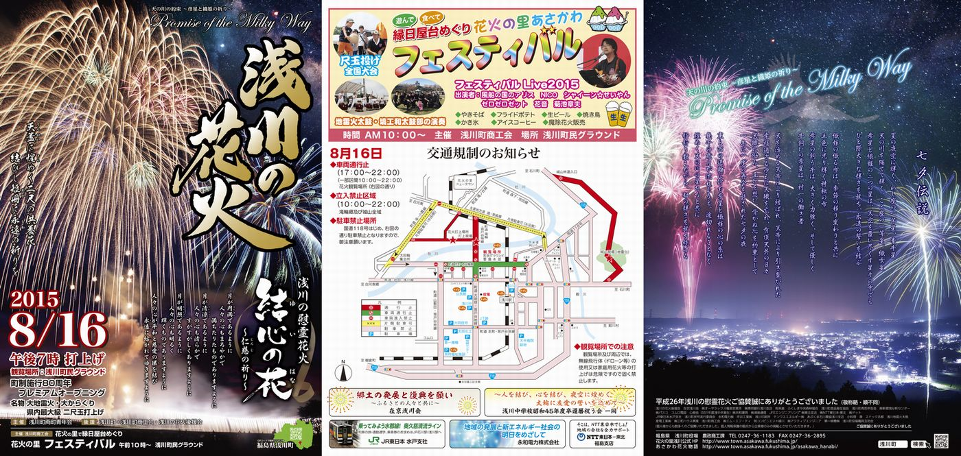 http://www.town.asakawa.fukushima.jp/blog-files/h27_hanabi_pro_omo.jpg