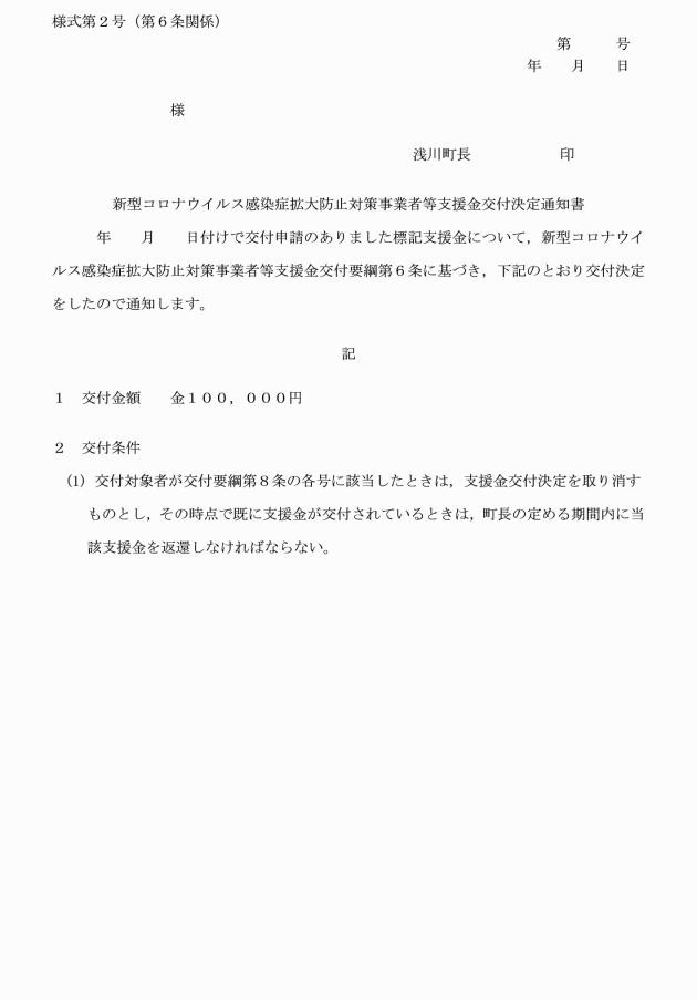 拡大 症 コロナ 感染 給付 金 防止 県 新型 福島 ウイルス